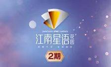 亿博国际平台江南梅湾
